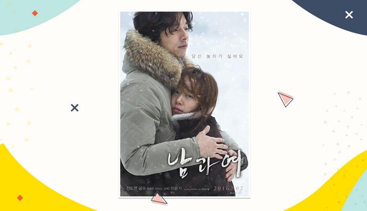 Film Dewasa A Man and A Woman