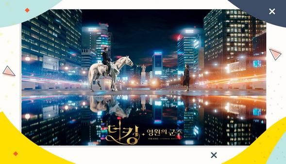 """Jadi Raja Dunia Lain Lewat Pintu Pararel dalam Drama """"The King of Eternal Monarch"""" (2020)"""